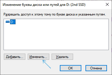 Windows 10, 8.1 va 7'da disk harfini o'zgartirish