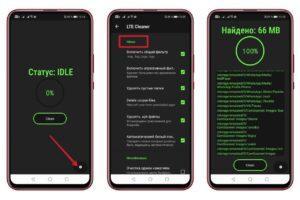 Android'dagi barcha bo'sh papkalar va ortiqcha fayllarni o'chirish