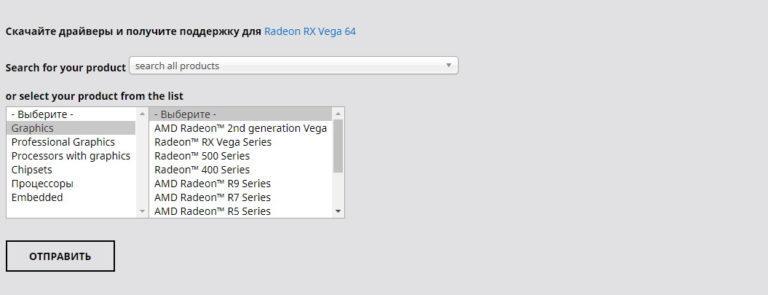 Обновление драйвера для видеокарты AMD (Radeon)