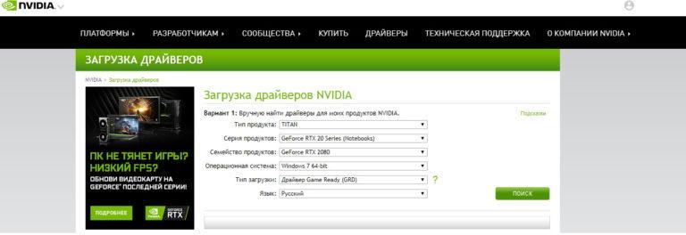 Обновление драйвера для видеокарты Nvidia