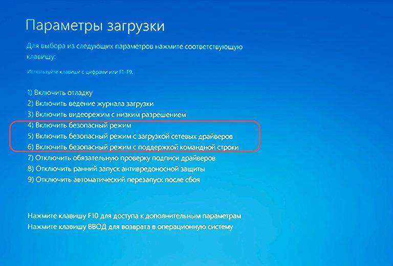 Вход в безопасный режим Windows 10