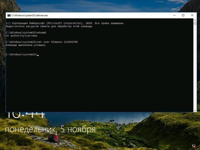 Сброс пароля Windows 10 - 3