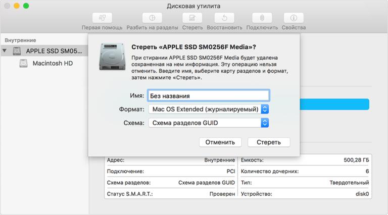Как переустановить операционную систему macOS - фото 4