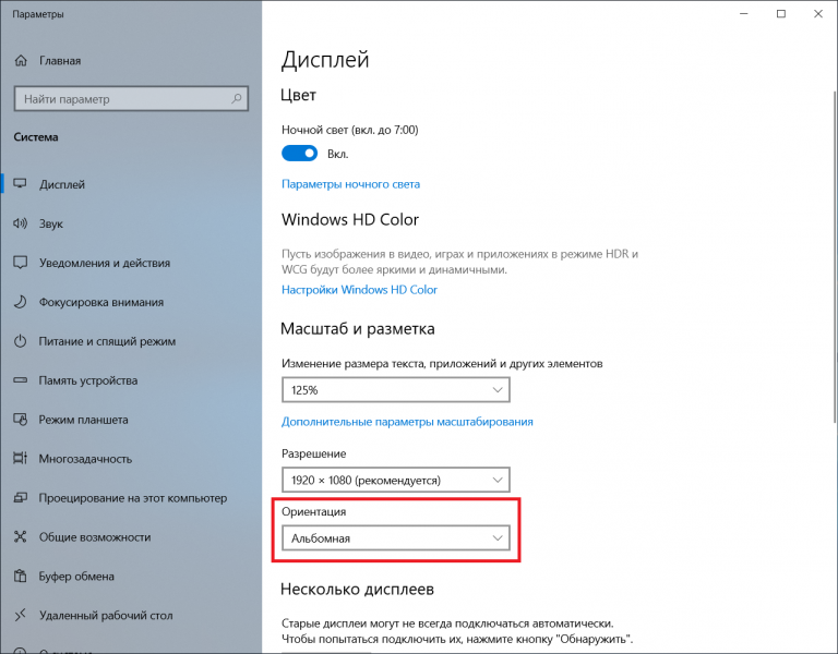 Поворот экрана Windows 10