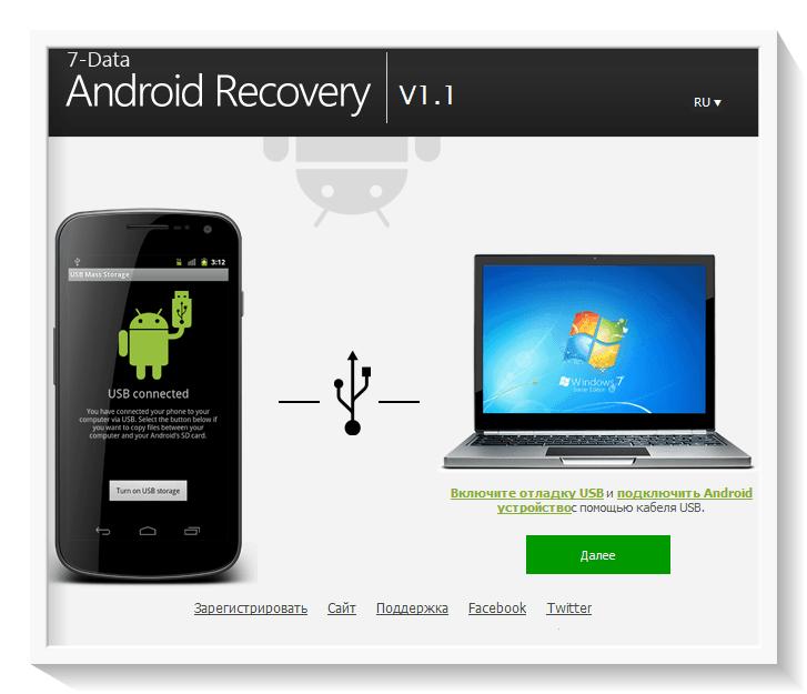 Программа 7-Data Android Recovery